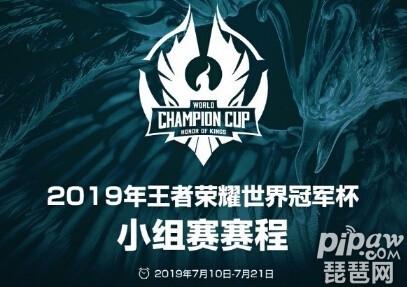 王者荣耀世冠小组赛门票多少钱 世界冠军杯小组赛赛程一览