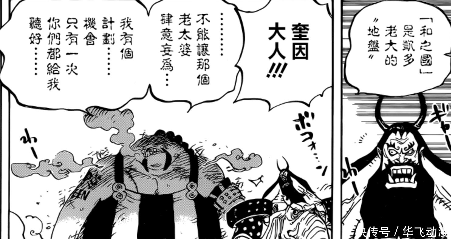 海贼王漫画948话:奎因为啥叫疫灾,他用行动证实自己的外号来源