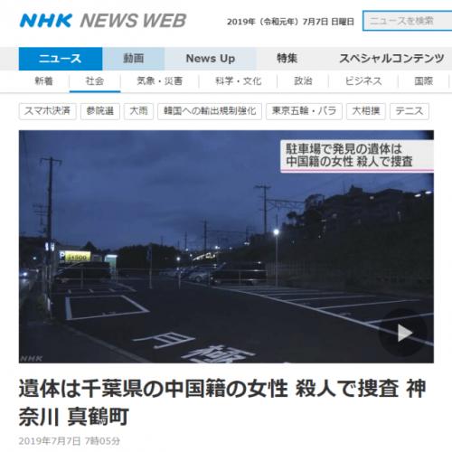日本停车场现遗体怎么回事?日本停车场现遗体事件始末
