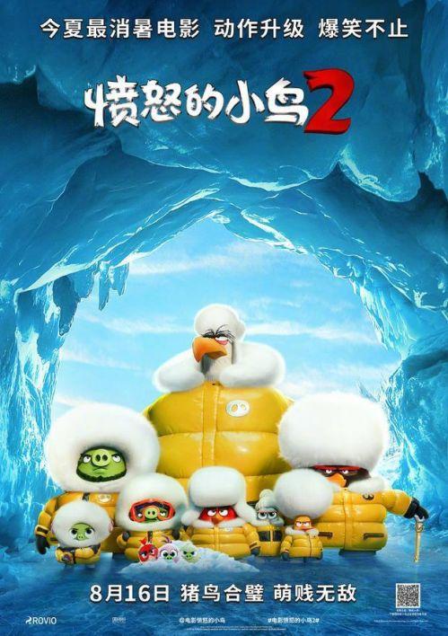憤怒的小鳥2定檔什么時候上映?憤怒的小鳥2定檔國內上映時間