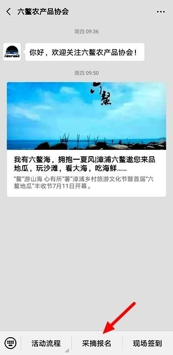"""漳浦首届""""六鳌地瓜""""丰收节采摘比赛报名启动"""