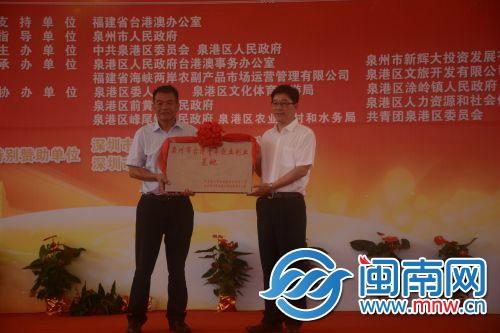 泉州市台湾青年就业创业基地落户泉港新辉大