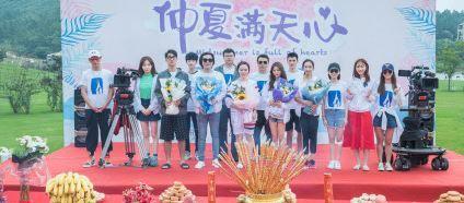 中国版浪漫满屋演员都有谁?仲夏满天心什么时候播