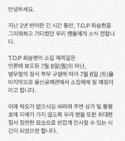 TOP崔勝鉉發文說了什么?bigbang崔勝鉉黑歷史有哪些?