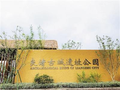 良渚古城遗址开园怎么回事?良渚古城遗址开园是什么样的详细情况