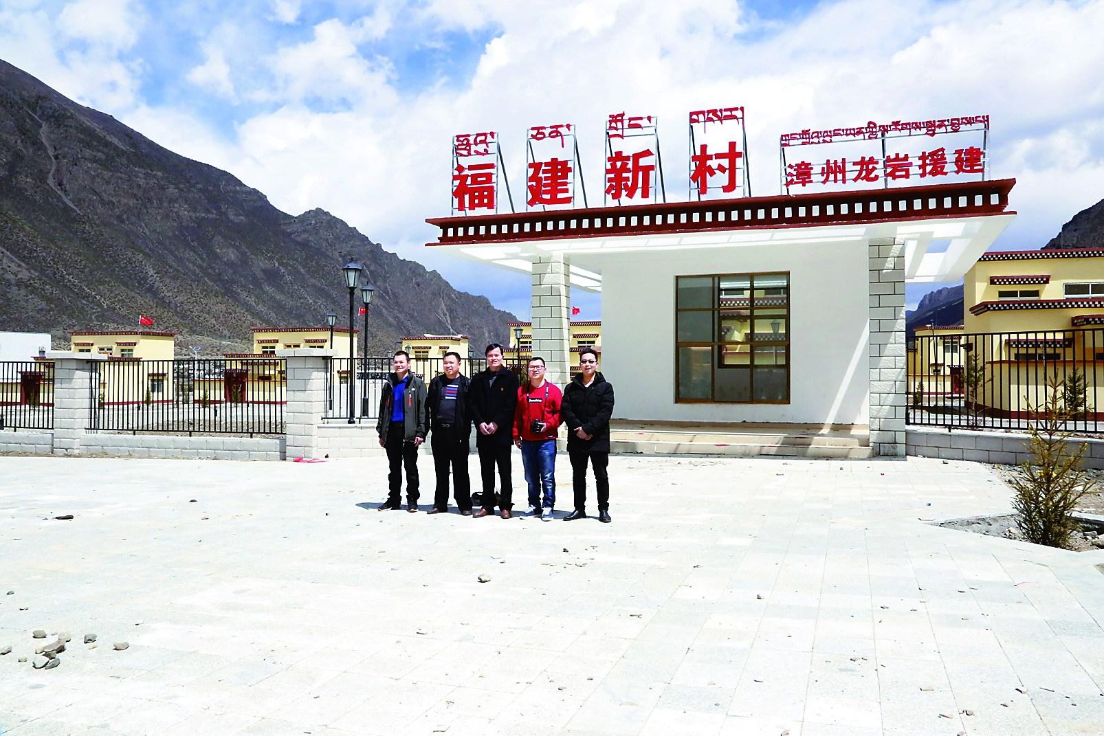 雪域高原老區情 ——龍巖市第八批援藏工作隊工作紀實