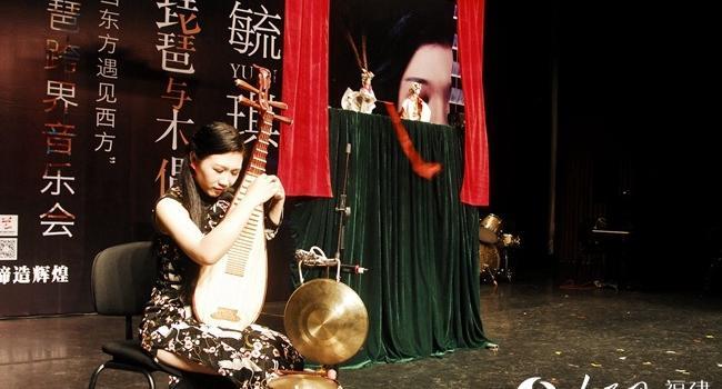 《白鹭女神》木偶戏在厦首演 毓琪用琵琶的音乐语言为非遗发声