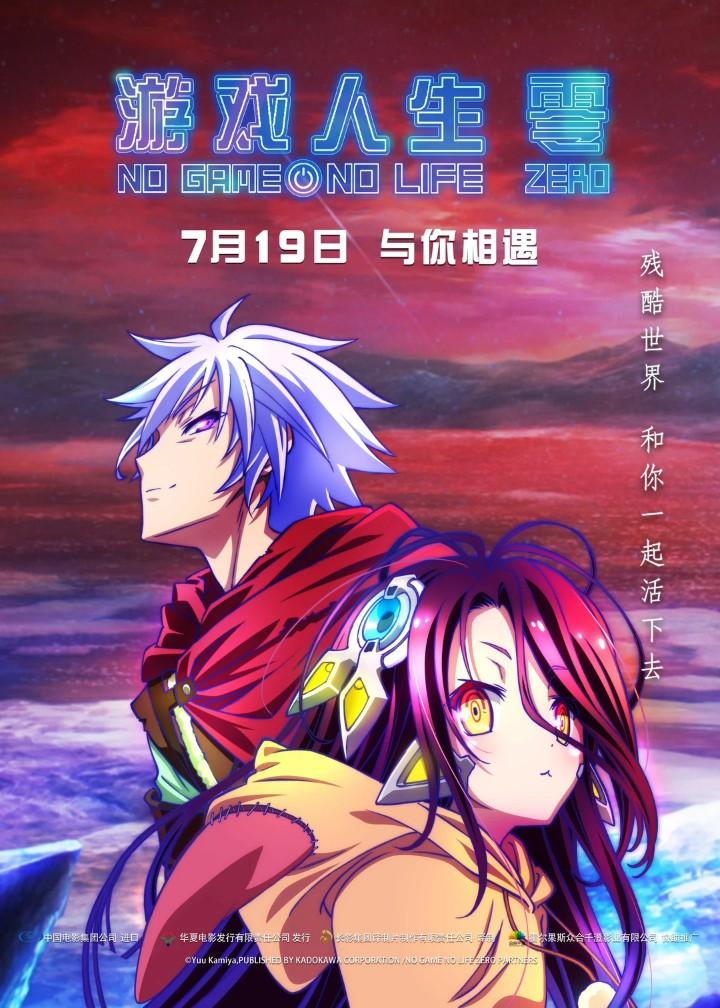 《游戲人生:零》定檔7月19日 中文海報一覽