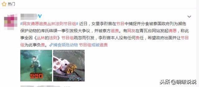 韓網友請愿追責叢林法則節目組 面臨牢獄之災的李烈音真是冤!