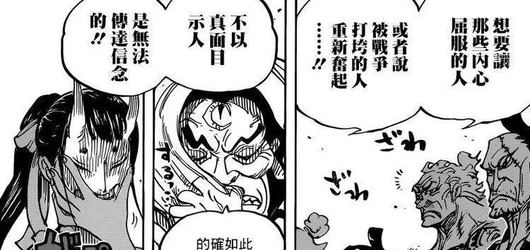 海賊王漫畫949話:小菊被稱和之國第一美男子 巴巴努基是六子之一