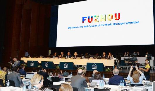 第44届世界遗产大会将于2020年在福州举行