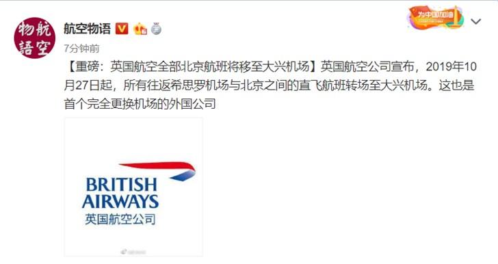 英国航空北京航班将移至大兴机场详细新闻介绍?英国航空北京航班为什么移至大兴机场
