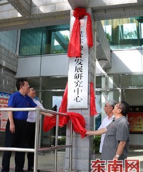闽南师范大学媒体融合发展研究中心揭牌成立