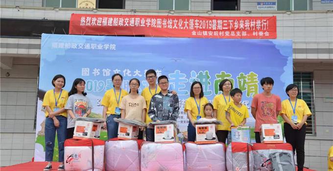 福建船政交通职业学院图书馆为留守儿童送图书