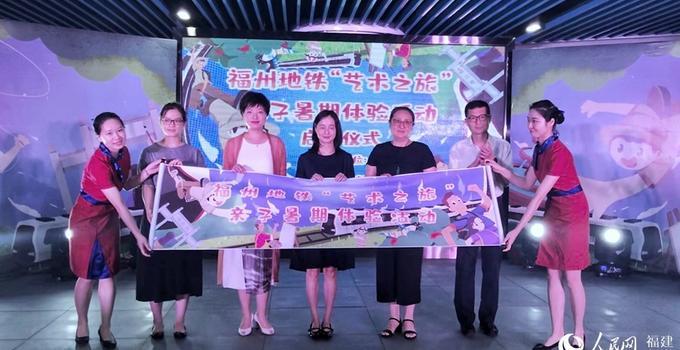 """福州地铁联合多家艺术文化单位共同发起""""艺术之旅""""亲子暑期体验活动"""