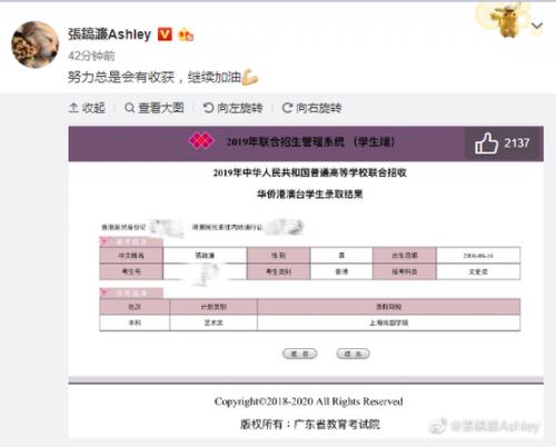 张丹峰洪欣儿子张镐濂被上戏登科:全力会有收成