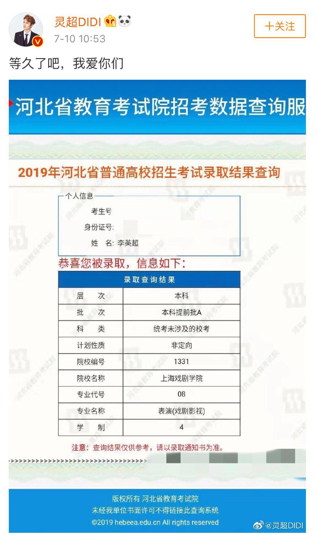 灵超被上海戏剧学院录取怎么回事?灵超个人资料高考分数是多少