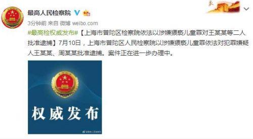 新城控股原董事长王振华被批捕最新消息 王振华个人资料为什么被抓