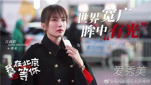 我在北京等你定档播出时间介绍 我在北京等你什么时候播