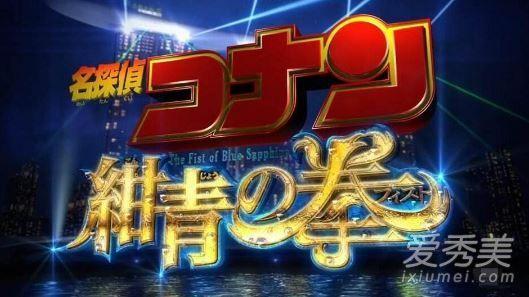 名侦探柯南绀青之拳什么时候上映 名侦探柯南剧场版23国内上映时间