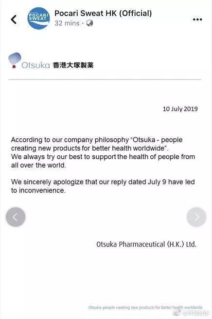 宝矿力水特香港分公司道歉说了什么?宝矿力水特香港分公司为什么道歉
