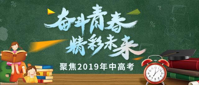 2019年福州中考成绩11日下午3点可查!