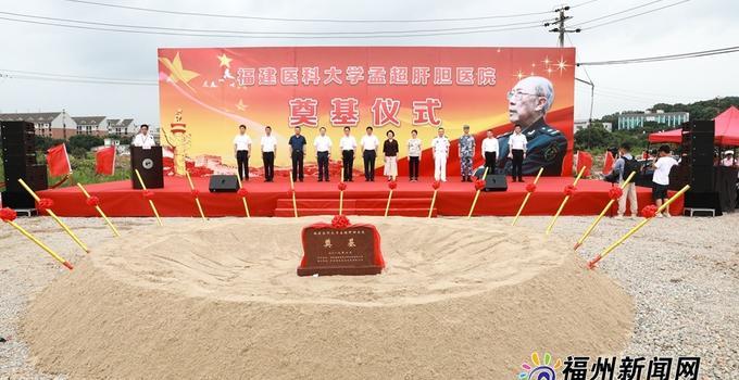 孟超肝胆医院(福建省肝病科学研究中心)奠基开工