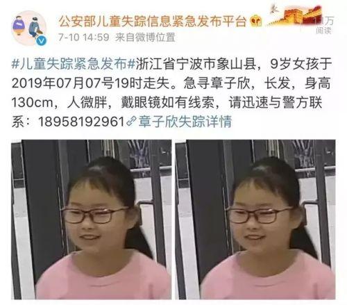 杭州女童爸爸回应质疑 为何孩子失踪时离婚?