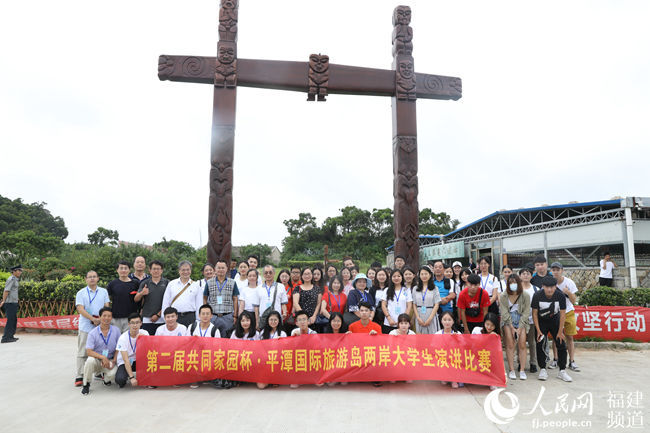两岸大学生在平潭进行演讲比赛 共同探讨传承中华文化