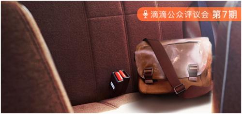 滴滴公众评议会:司机空驶送回遗失物品,乘客支付多少费用合适?