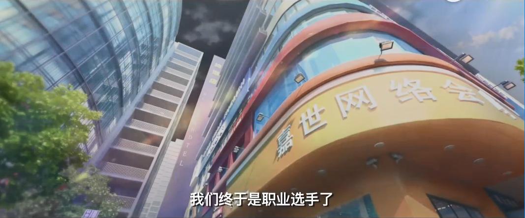"""《全职高手之巅峰荣耀》""""我们是冠军""""版预告 8月16日上映"""