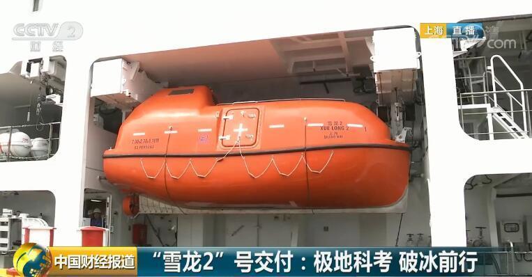 """""""雪龙2""""号交付使用:极地科考 破冰前行"""