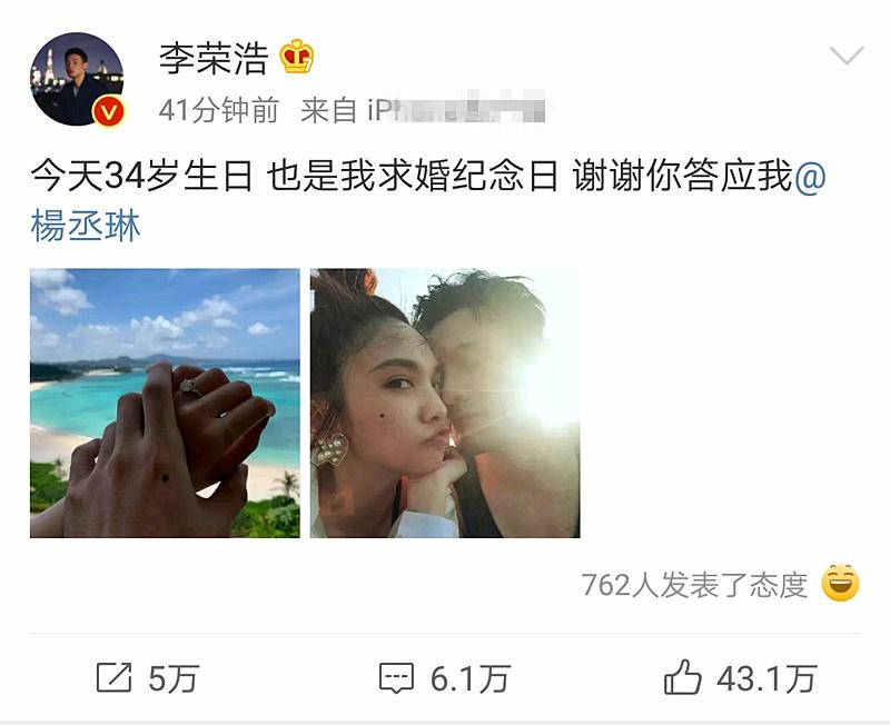 李荣浩求婚杨丞琳乐成了吗?李荣浩生日当天求婚杨丞琳神色大好