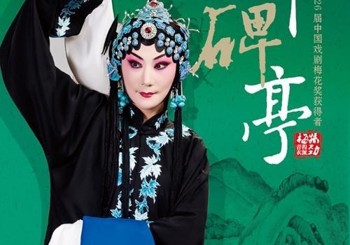 京剧程派名剧《御碑亭》被搬上榕城舞台
