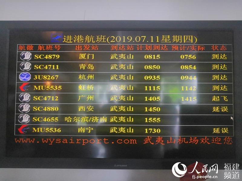 武夷山机场10日恢复通航 11日起全面接待游客