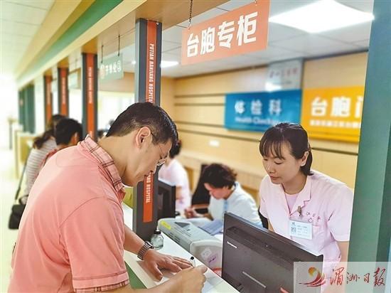 大陆首家台胞医保服务中心迎来首位台湾病人就诊