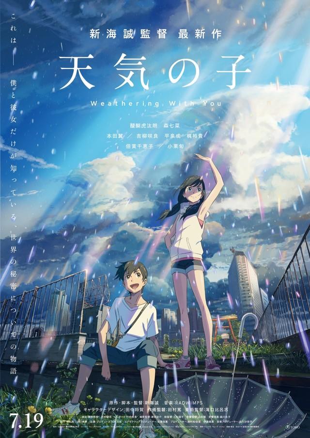 新海诚新作《天气之子》唯美预告片 7月19日上映
