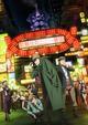 《歌舞伎町夏洛克》福尔摩斯华生穿越歌舞伎町