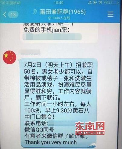 """莆田:策划""""讨薪剧"""" 幕后""""导演""""被行拘9日"""