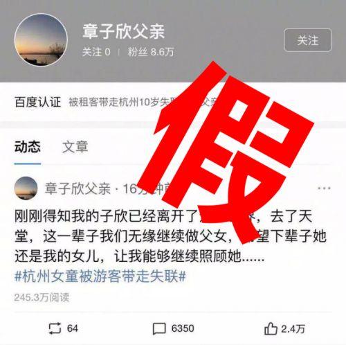 章子欣父亲发文为假怎么回事?杭州失联女童章子欣家属辟谣说了什么