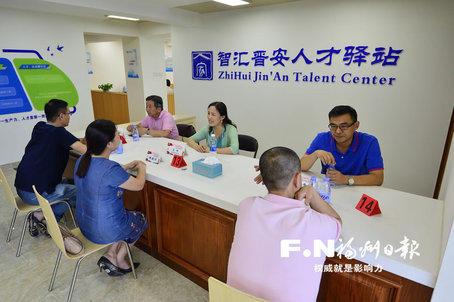 福州首家政府主导综合性人才驿站启用