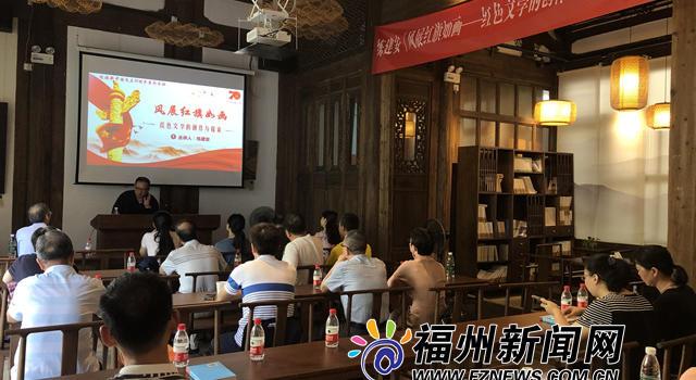 """""""红色文学的创作与探索""""讲座在福州举办"""