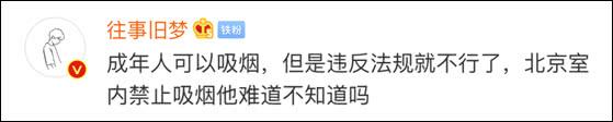 孙红雷室内抽烟变乱始末 北京室内吸烟孙红雷报歉说了什么