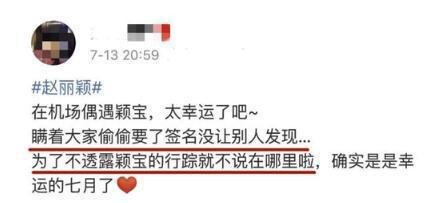 网友偶遇赵丽颖现场图片曝光 赵丽颖产后现身大热天包裹严实