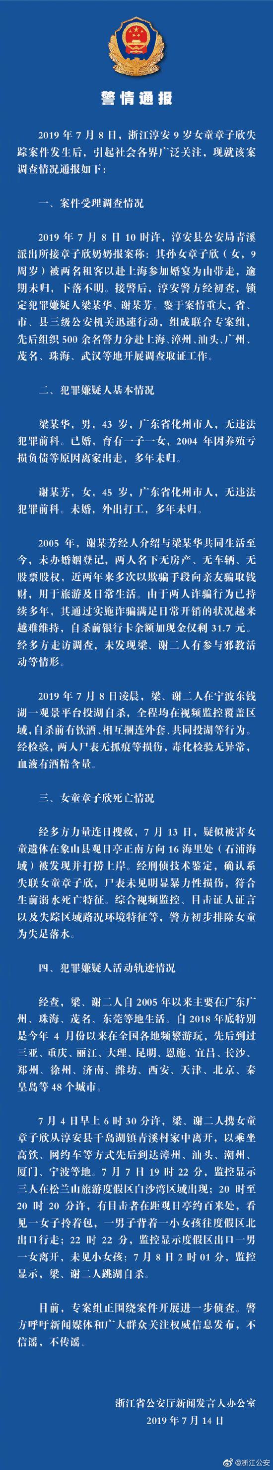 失蹤女童調查最新消息 淳安9歲女童章子欣死亡原因公布