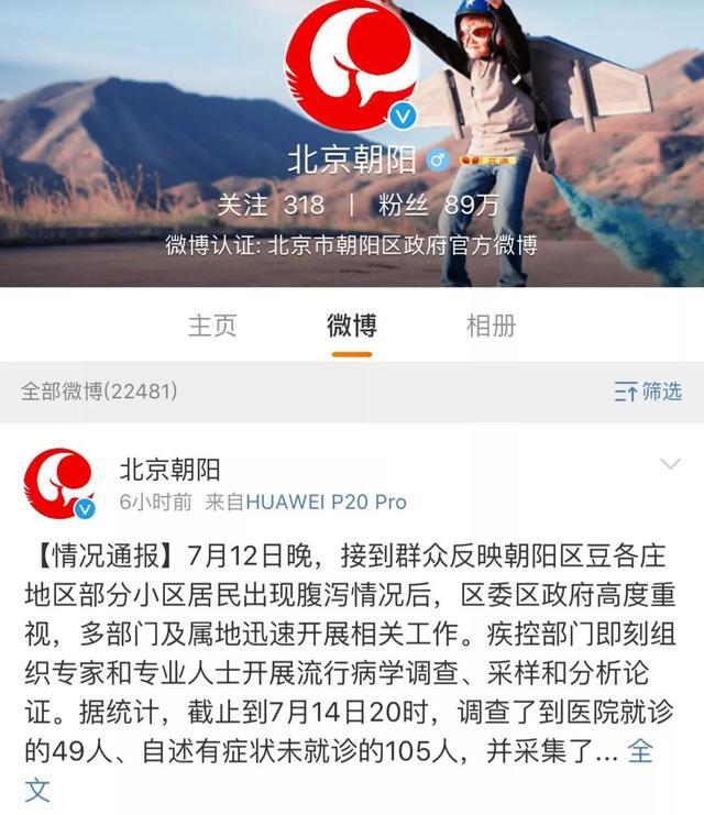 北京朝阳通报:部分小区居民感染诺如病毒,已提取水样检测