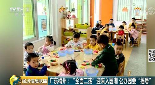 """首批二孩们该入园了 有地方幼儿园开启""""摇号""""模式"""