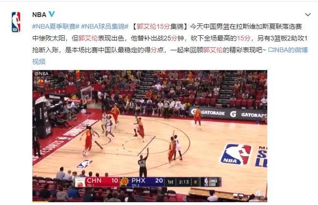 中国男篮收官惨败:64-94输太阳 郭艾伦15分