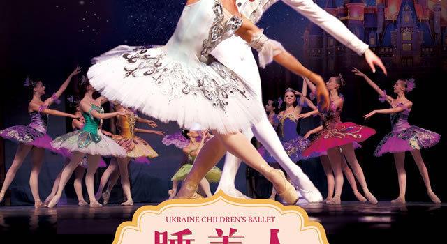 乌克兰芭蕾舞剧《睡美人》将在福建会堂上演