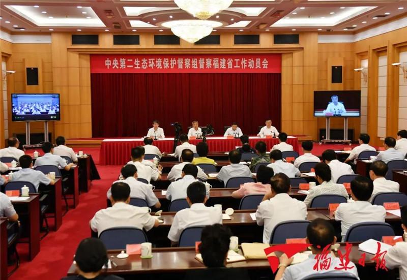 中央第二生态环境保护督察组督察福建省工作动员会召开